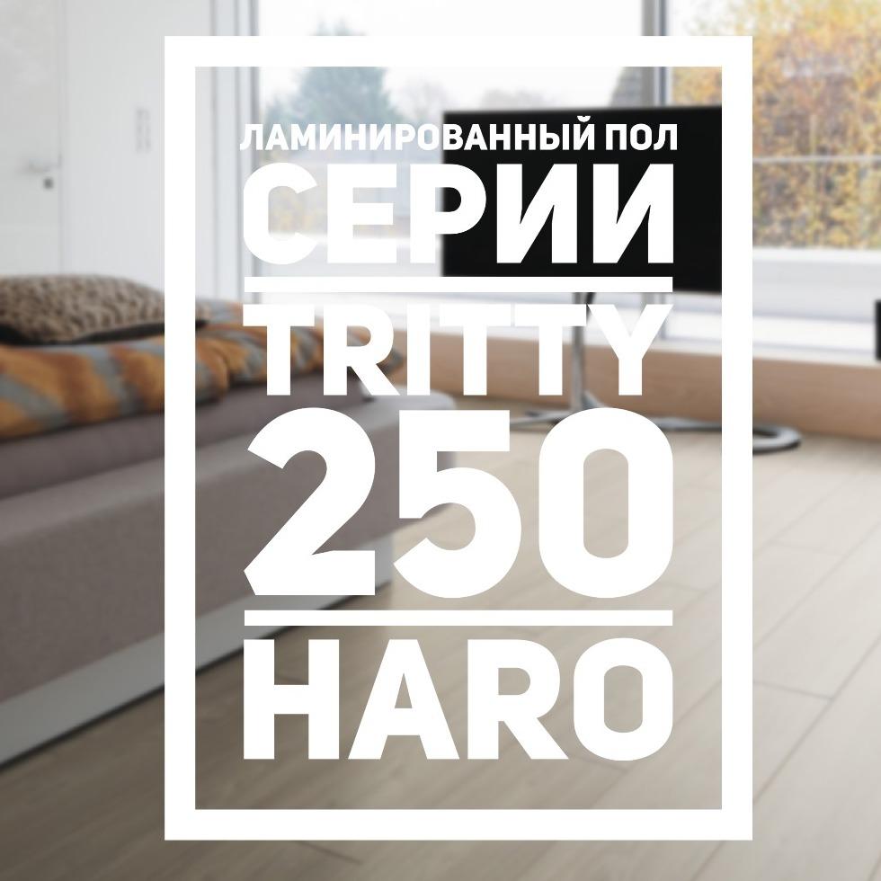 Ламинат HARO Tritty 250