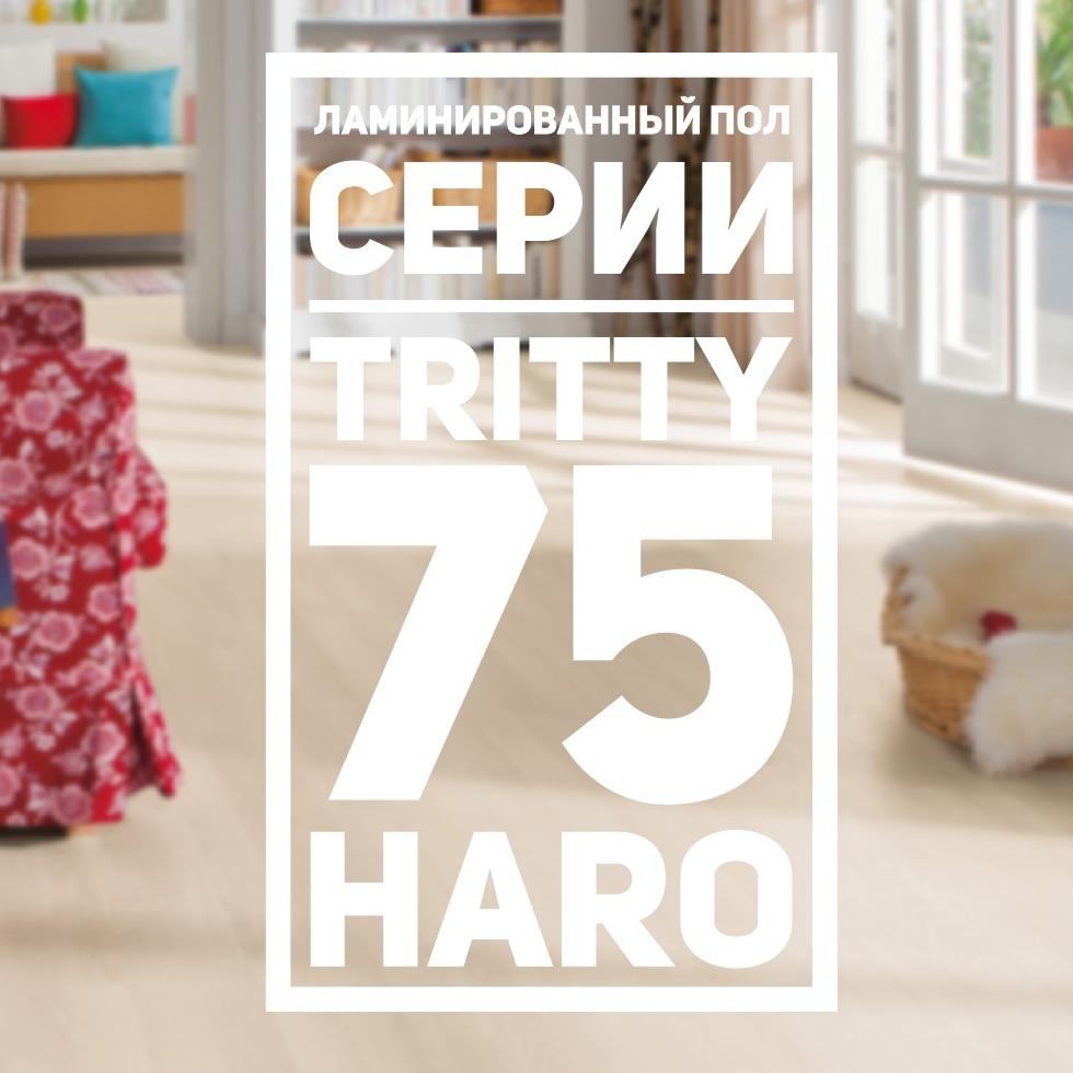 Ламинат HARO Tritty 75