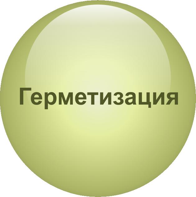 Герметизация